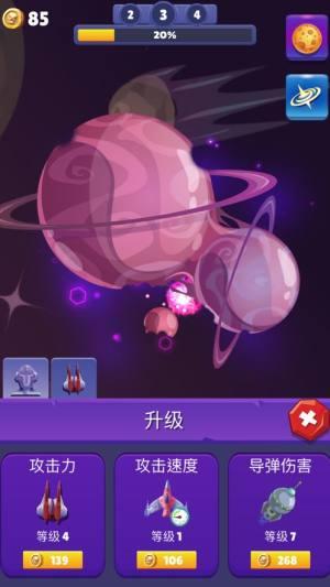 消灭大球球最新版图4