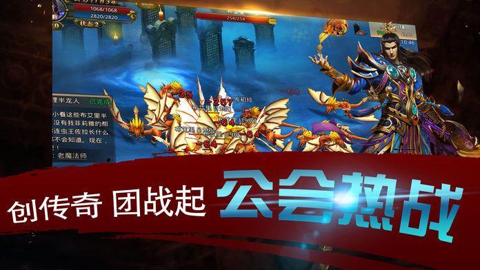 龙城圣迹游戏官方网站正式版