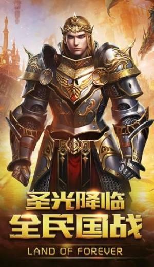 再现曙光正版手游官方网站下载图片3