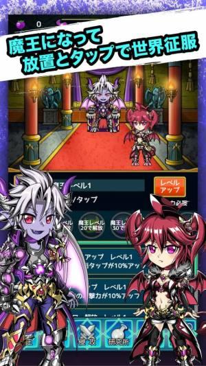 放置魔王2游戏中文最新版下载图片1