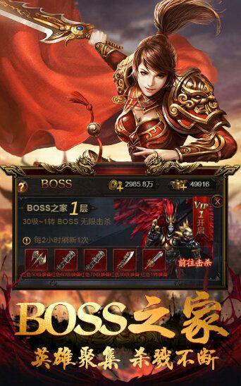 圣龙裁决手游官网版下载最新版图2: