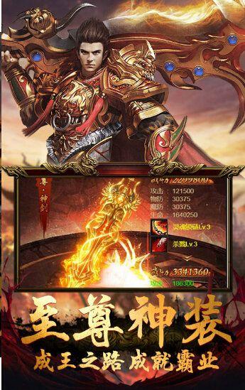 圣龙裁决手游官网版下载最新版图4: