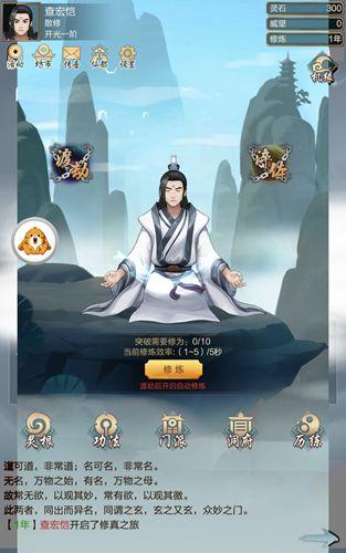 万佛朝宗手游官方最新版下载图2: