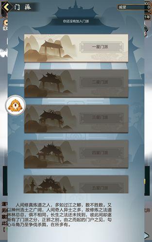 万佛朝宗手游官方最新版下载图3: