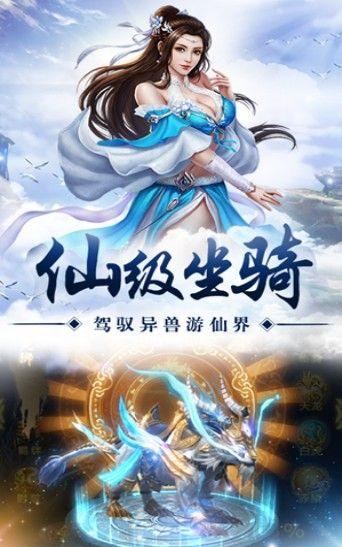 仙灵苍穹传手游安卓版官方下载图4: