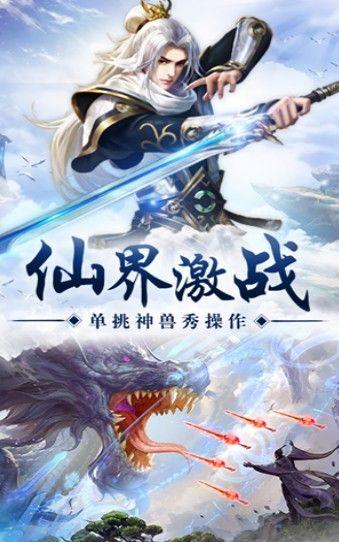 仙灵苍穹传手游安卓版官方下载图2: