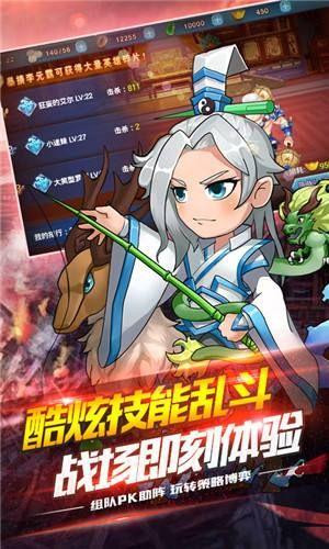 名将乱斗团无限版手游超V版下载图5: