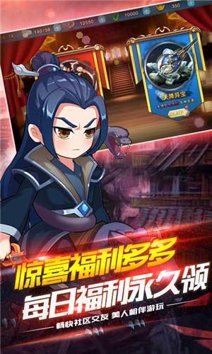 名将乱斗团无限版手游超V版下载图2: