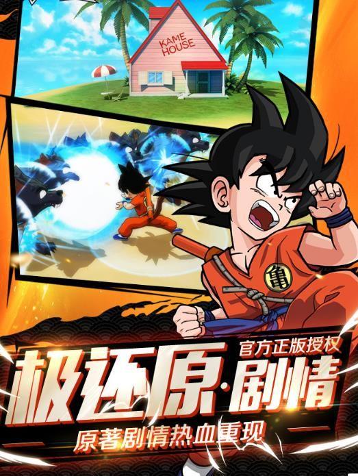 漫威vs龙珠游戏官方网站下载正式版图3: