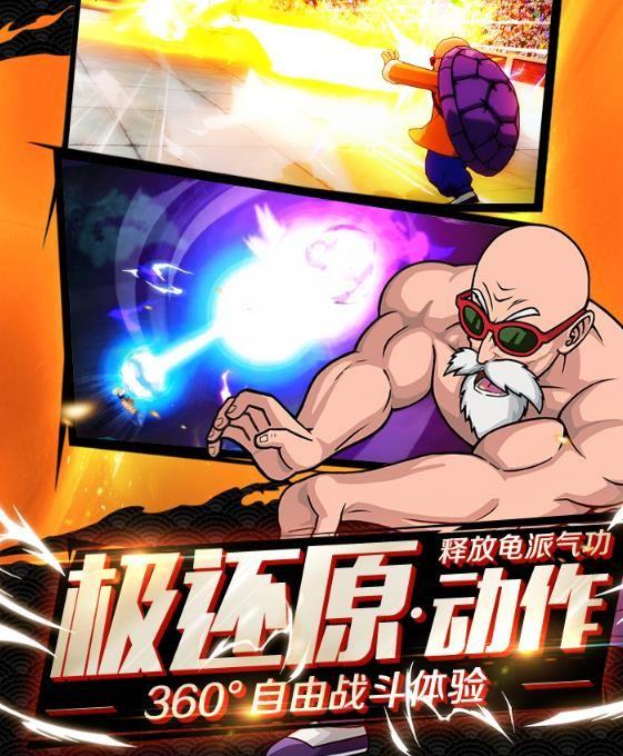 漫威vs龙珠游戏官方网站下载正式版图4: