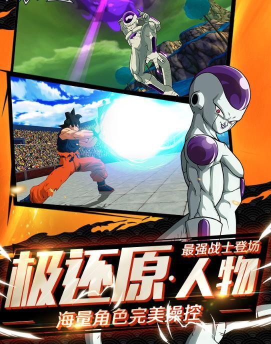 漫威vs龙珠游戏官方网站下载正式版图1: