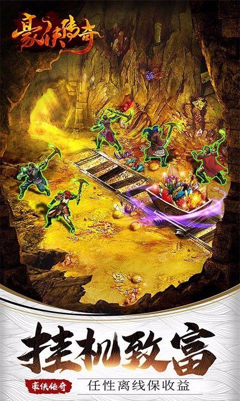 豪侠传奇游戏官方网站下载正式版图1: