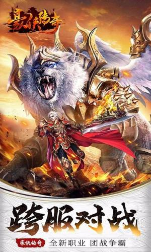 豪侠传奇游戏官方网站下载正式版图片2