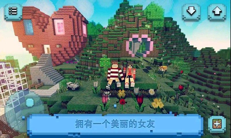 前男友前女友大作战游戏官方正式版下载图片2