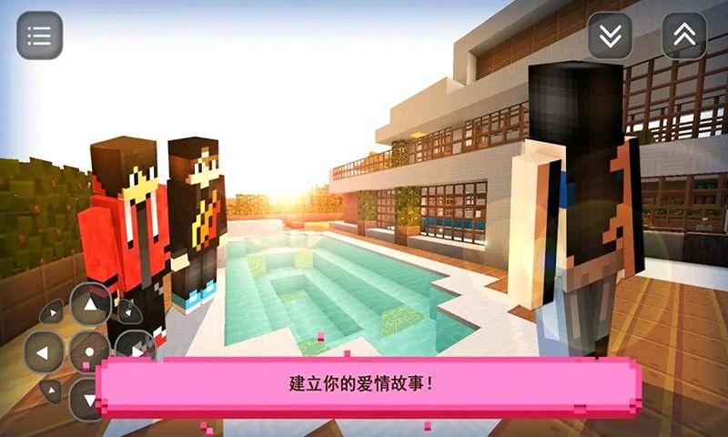 前男友前女友大作战游戏官方正式版下载图片1