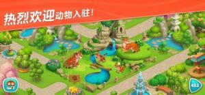 妙趣动物园破解版图5