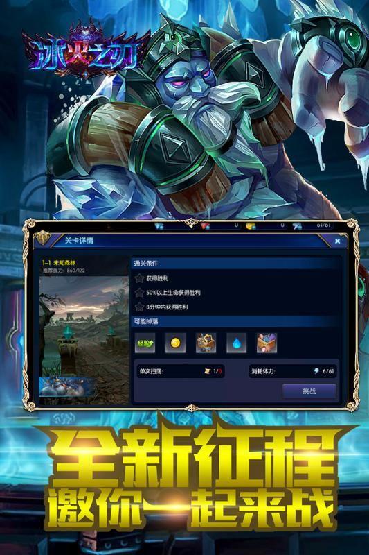 冰火之刃游戏官方网站下载九游正版图片1