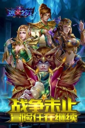 冰火之刃游戏官方网站下载九游正版图片2