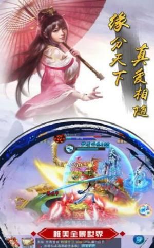 灵梦仙界手游安卓官方版下载图片1