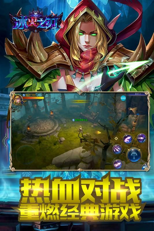 冰火之刃游戏官方网站下载九游正版图片3