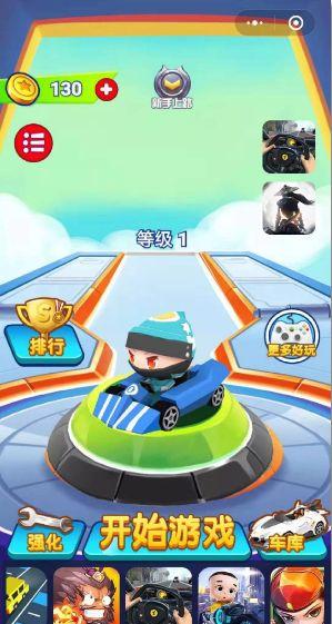 微信指上卡丁车小程序安卓版app官方下载图5: