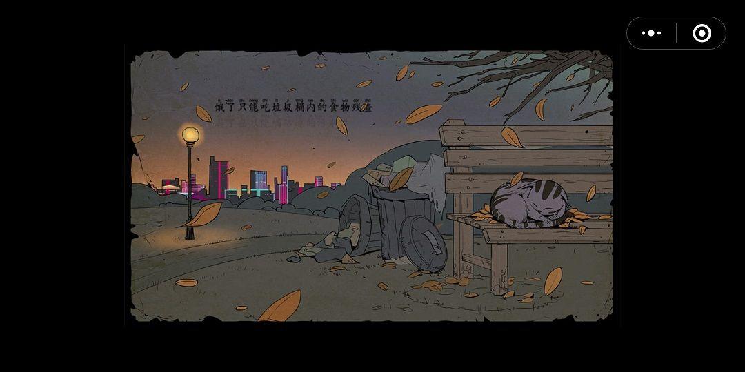 流浪猫求生之路小游戏最新手机版下载图1: