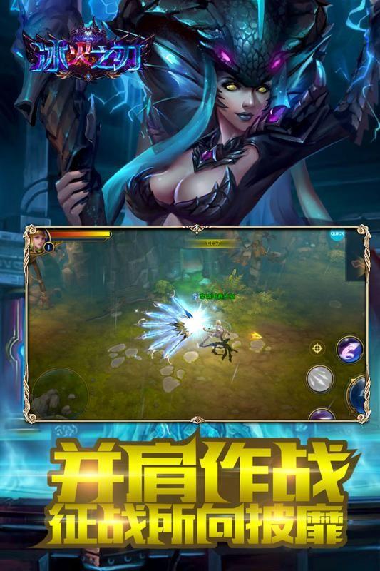 冰火之刃游戏官方网站下载九游正版图片4