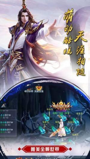 灵梦仙界手游安卓官方版下载图片3