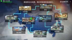 奇葩火线官方版图2