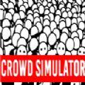 人群模拟器手机版