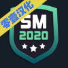 足球经理2020手机内购破解版下载 v0.1.3