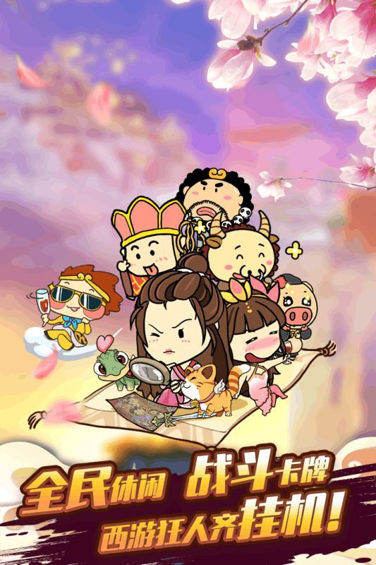 酷跑西游九游版游戏官方网站下载图3:
