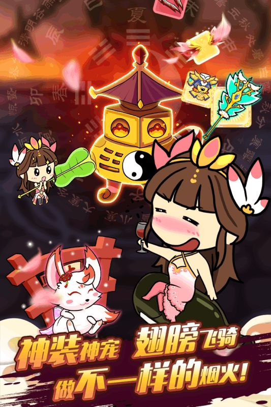 酷跑西游九游版游戏官方网站下载图2: