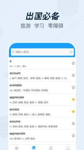 英语翻译宝典APP图3