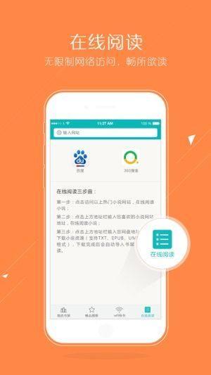 猴子阅读器APP手机安卓下载图片4