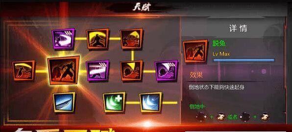忍者灵魂游戏官方版下载图4: