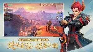 剧毒西游手游官网版下载图片3
