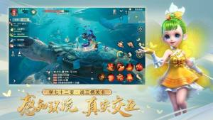剧毒西游手游官网版下载图片4