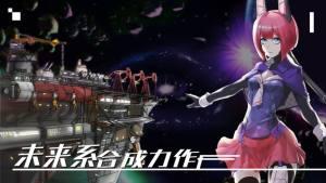 末日女姬飞机战舰最新版图3