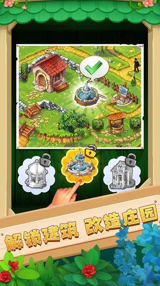 梦幻魔法庄园游戏官方版下载图片3