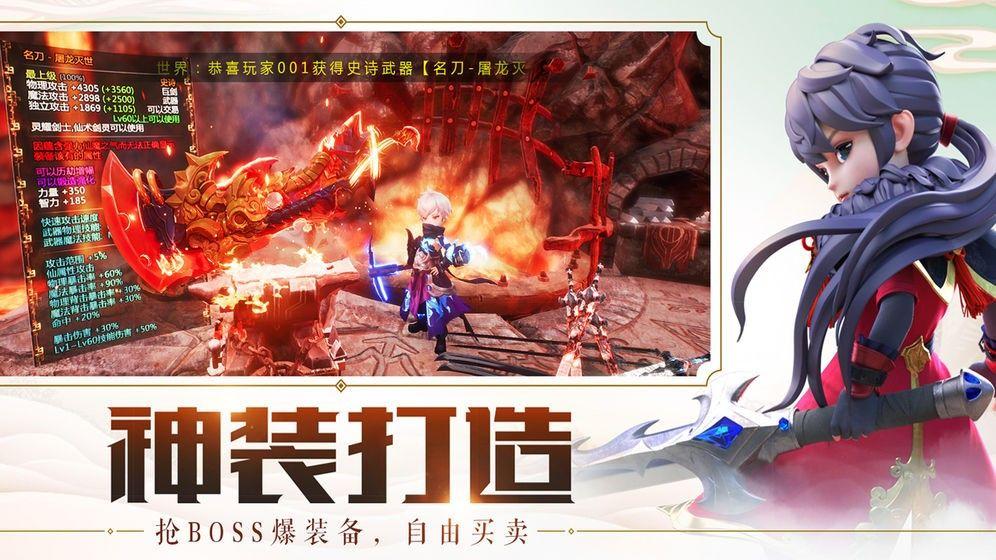 萌侠仙萝手游最新版下载图4: