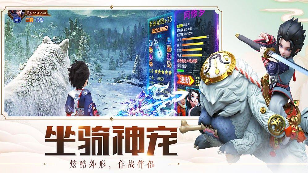 萌侠仙萝手游最新版下载图3: