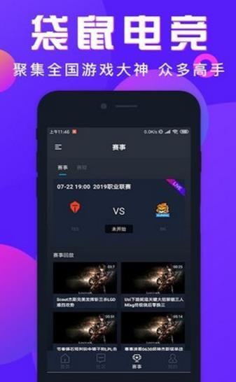 袋鼠电竞APP官方安卓版下载图3: