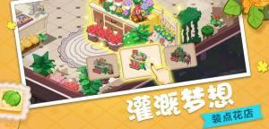 厨师爱消除游戏图3