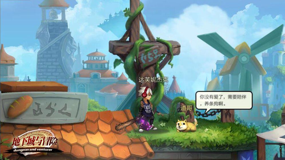 地城冒险与勇士手游官网版下载图2: