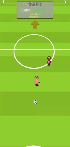 足球明星经理VIP安卓版图1