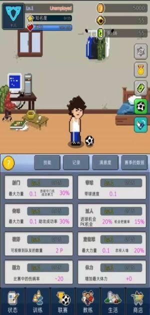 足球明星经理VIP安卓版图3