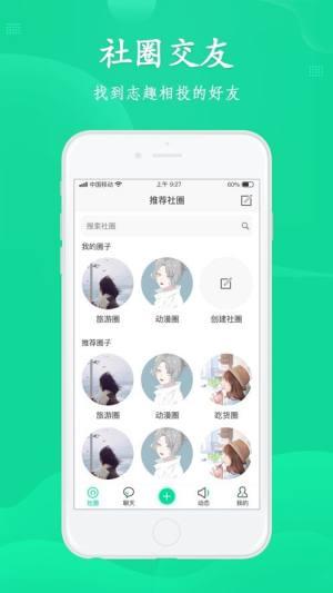 陪米APP官方安卓版下载图片3