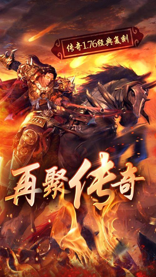 传世传说1.75手游正版下载图4: