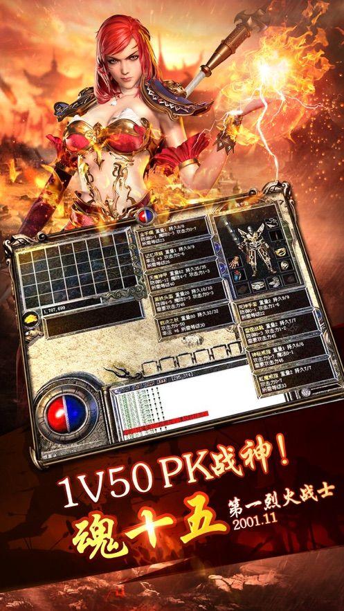 传世传说1.75手游正版下载图2: